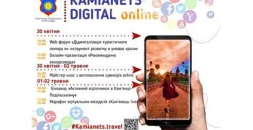 Кам'янець відкриває туристичний сезон онлайн!