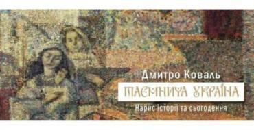 Галерея мистецтв запрошує всіх бажаючих на виставку «Таємнича Україна» відомого київського художника родом із Буковини Дмитра Коваля