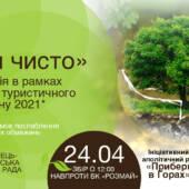 """""""Живи чисто"""" еко акція в рамках відкриття туристичного сезону"""