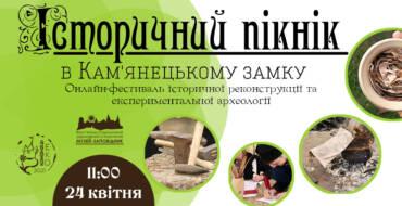 Онлайн-фестиваль «Історичний пікнік у Кам'янецькому замку 2021»
