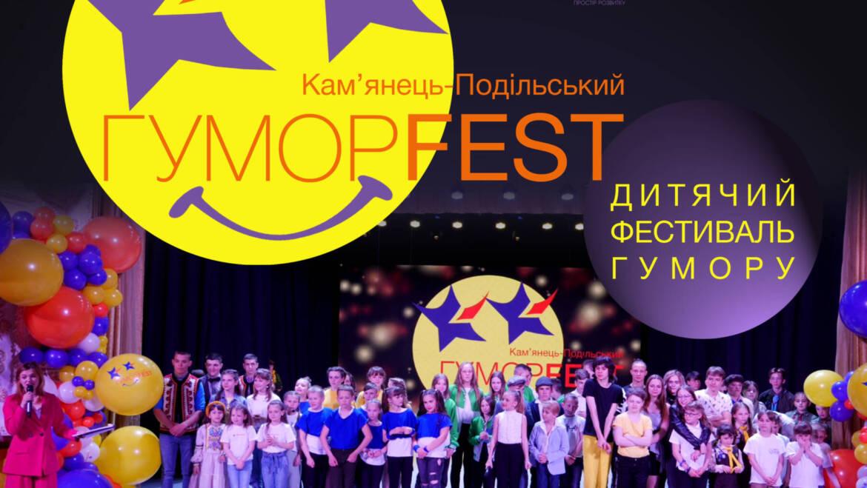 Дитячий фестиваль гумору