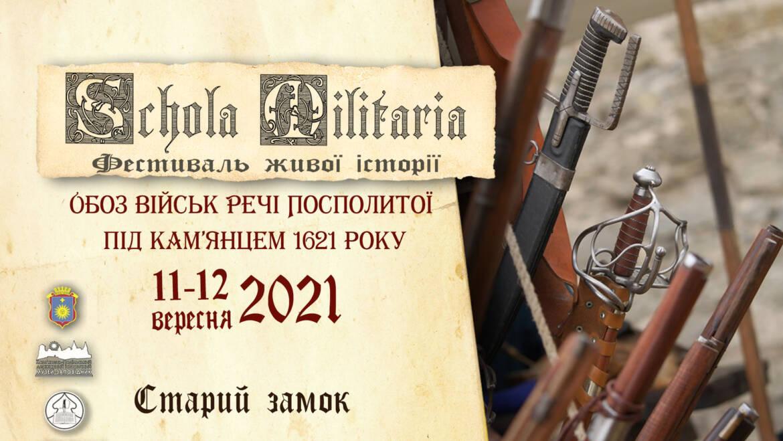 """Фестиваль живої історії """"Schola Militaria"""""""
